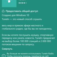 Не дает установить tunein radio на windows 10 mobile
