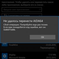 Ошибка перемещения на Windows 10 Mobile