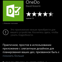 OneDo на винфоне 8.1