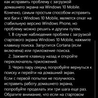 """Бесконечный экран """"Возобновление"""" на Lumia 550"""