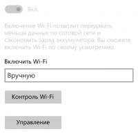Проблемы с Wi-Fi
