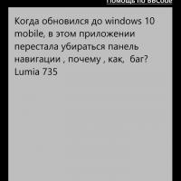 Баг приложения WP-SEVEN