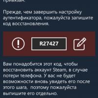 Мобильный аутентификатор Steam на W10M