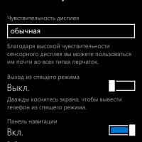 Как отключить виброотклик кнопок Win10mob