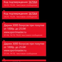 Задвоились смс на W10M