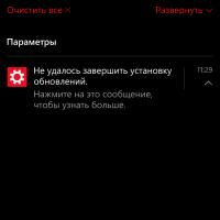 Windows 10 (10.0.10586.242) — ошибка 0x801882c1