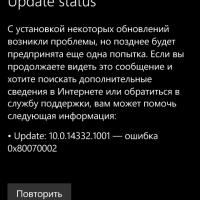 Проблема в обновлении Lumia 532
