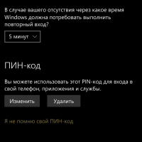 Установка Пароля на Windows 10 Mobile