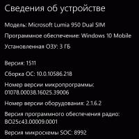 Обсуждение Microsoft Lumia 950