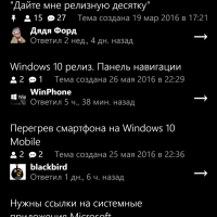 Windows 10 релиз. Панель навигации