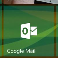 Уведомления о получении почты
