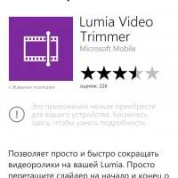 Nokia Video Trimmer