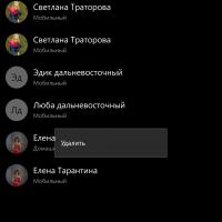 Как удалить контакт из меню быстрых вызовов