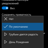 Мелодия на уведомления/смс