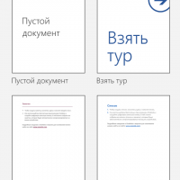 Шаблоны Word, Excel на телефоне