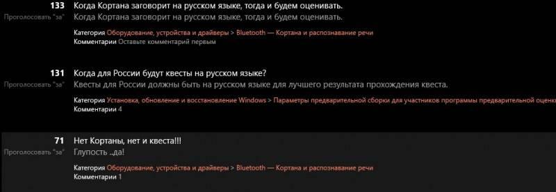 Почему нет кортаны на русском