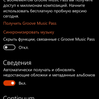 Самопроизвольно изменилась программа Музыка Groove