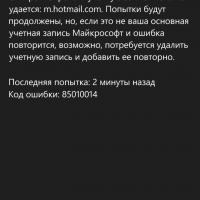 Ошибка при синхронизации учетной записи майкрософт
