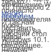 Заплывающий текст в EDGE на W10M