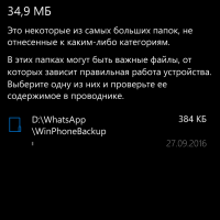 Не удаляется папка WhatsApp на карте памяти