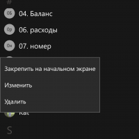 Одно фото на плитку Контакты в windows 10 mobile