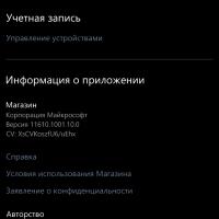 """Не обновляет приложение """"Камера"""", 0х80070019"""