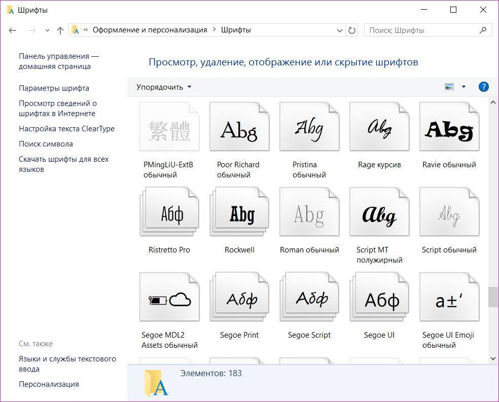 Как установить новый шрифт в Windows