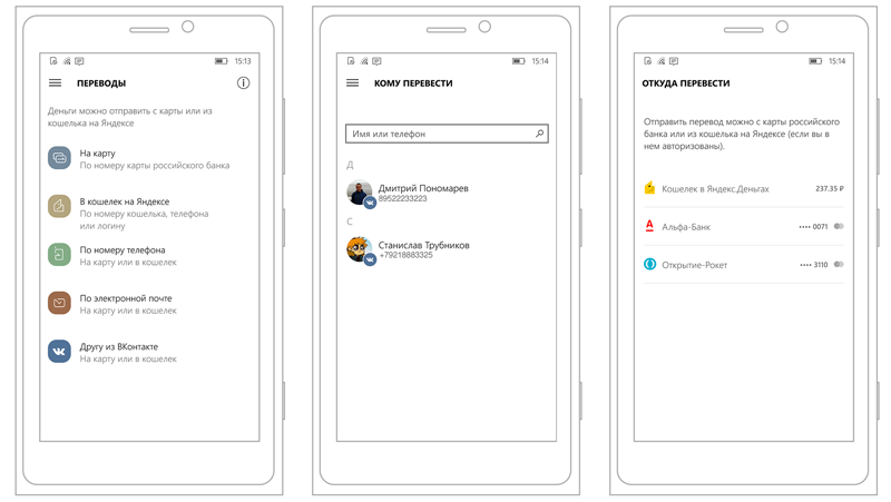 Яндекс.Деньги для Windows 10 научились переводить деньги приятелям из ВКонтакте