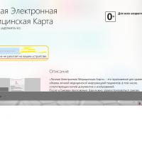"""Новое приложение """"Личная Электронная Медицинская Карта"""""""