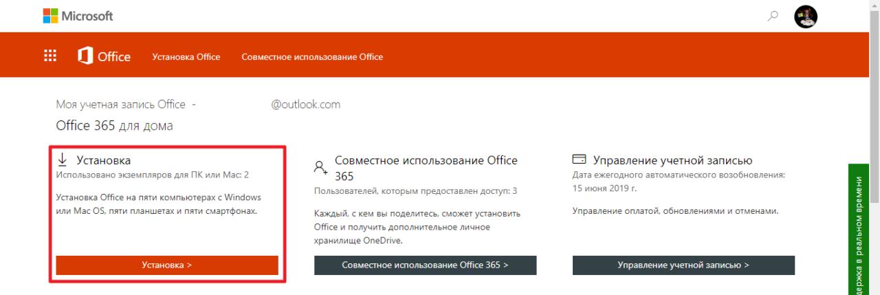 office-365-offline-install1