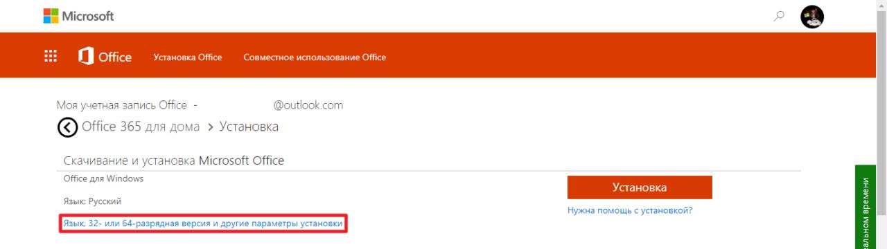 office-365-offline-install2