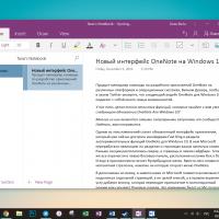Следующее обновление OneNote для Windows 10 принесет много новых возможностей