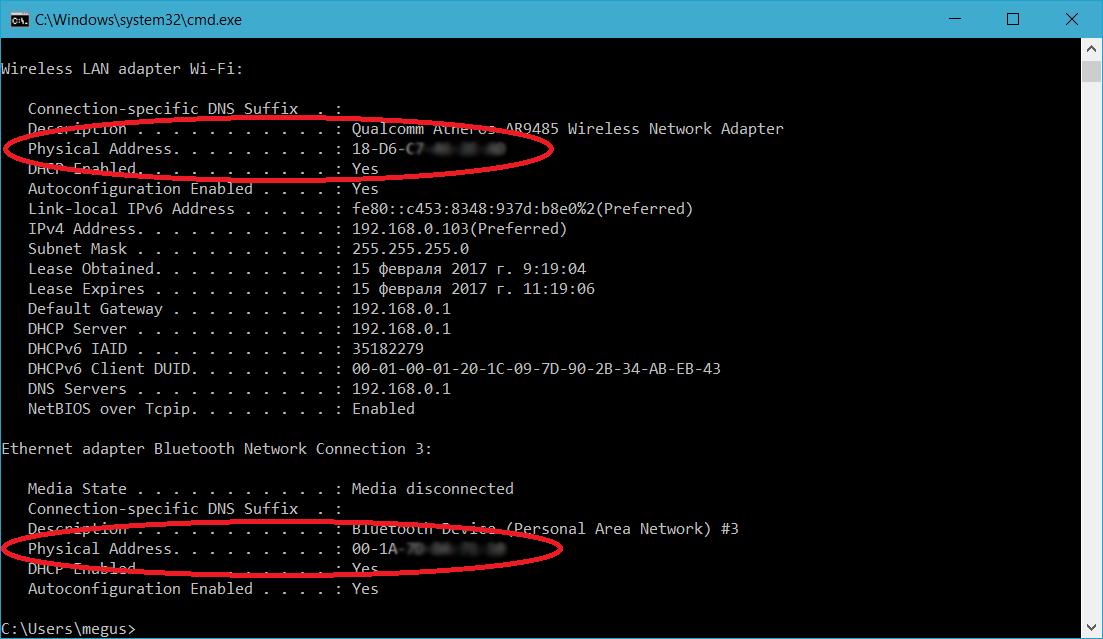 Способ 1 узнаем mac-адрес через командную строку