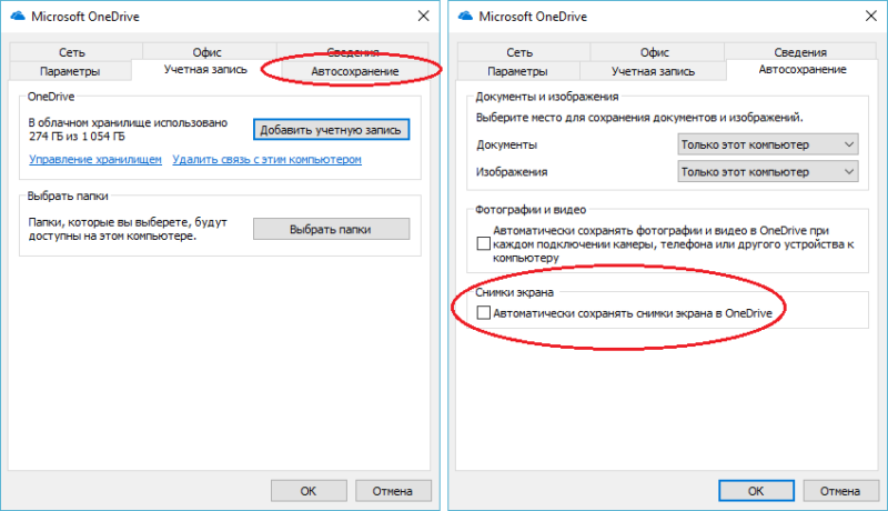 OneDrive Screenshot backup (2)