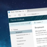 Outlook Premium доступен в шести новых странах