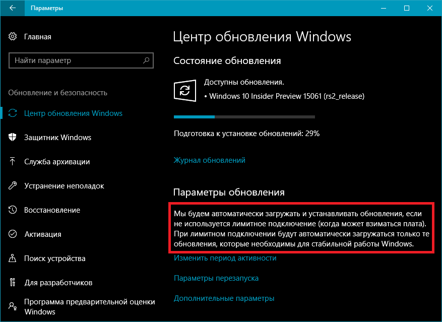 Windows 10 будет обновляться при ограниченном интернете
