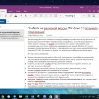 OneNote на релизной версии Windows 10 получило обновление