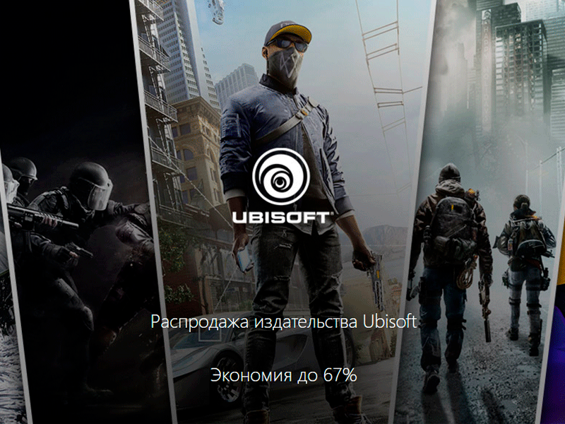 Ubisoft-sale