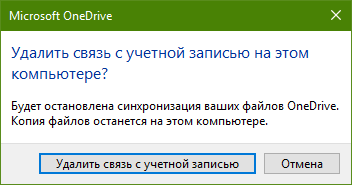 changing_onedrive_folder3