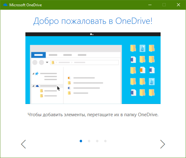 changing_onedrive_folder7