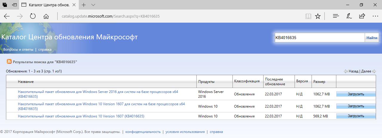 Скачать набор обновлений updatepack7r2 18. 5. 10 бесплатно.