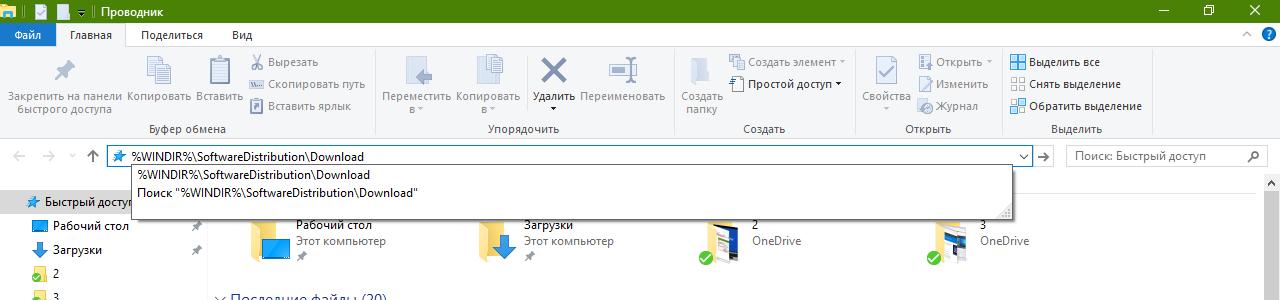 windowsupdatereset1