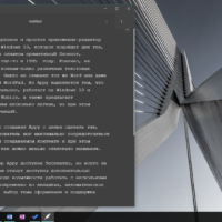 Appy – текстовый редактор для любителей простоты