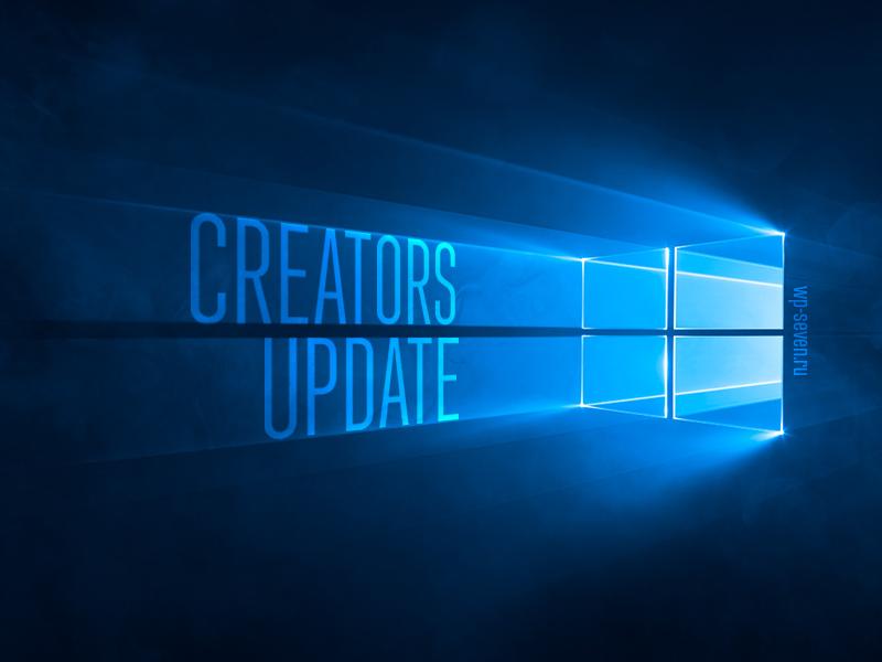 Creators Update Blue