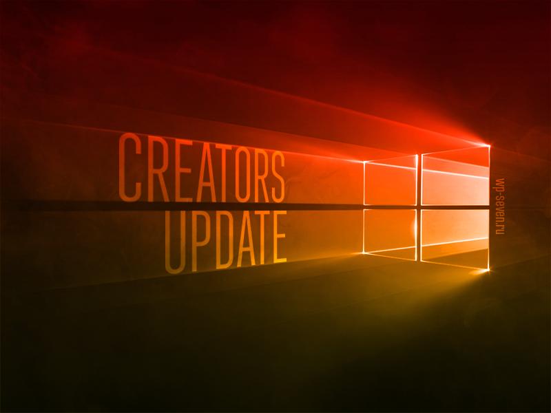 Creators Update добралось довсех пользователей