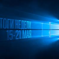 Итоги недели 15 – 21 мая