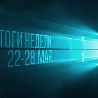 Итоги недели 22-28 мая