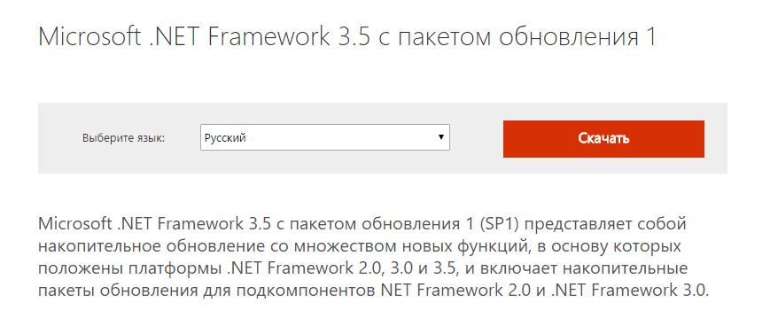 скачать framework для windows 7