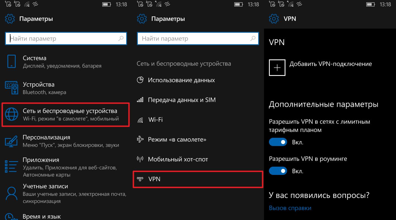 Настройка сервера microsoft в windows phone