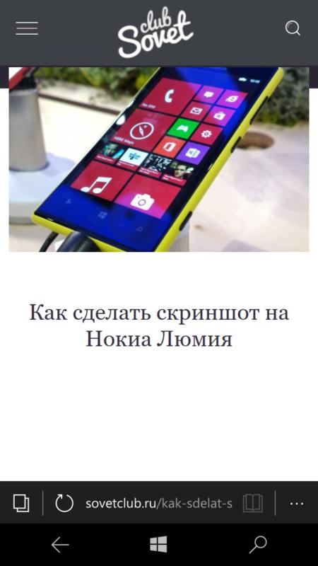 Как сделать скриншот экрана lumia 820